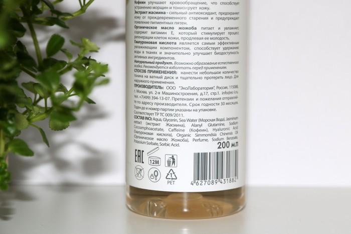 EC LAB: odmładzający tonik dotwarzy, skład